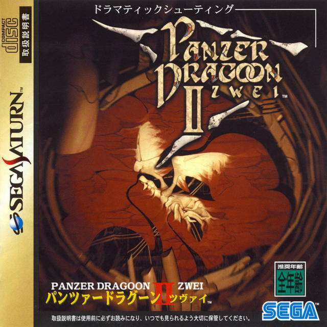 panzer-dragoon-zwei-cover